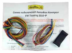 АвтоФон Контрол VW Touareg 2010-2014