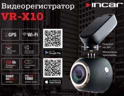Incar VR-X10 видеорегистратор