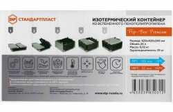 STP Flip-Box Premium изотермический контейнер