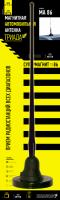 антенна Триада-МА 86-05